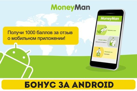 moneyman-android.jpg