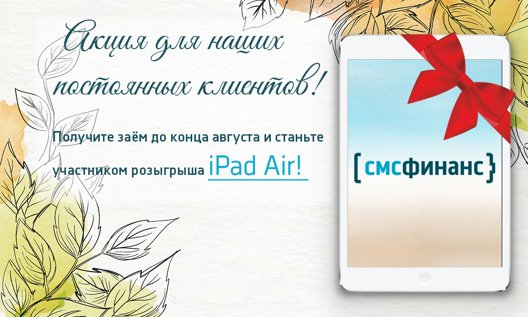 Планшет Apple iPad Air за заем