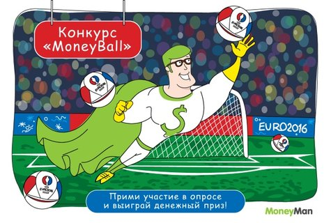 Новый конкурс «MoneyBall» от MoneyMan