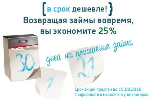 как взять в кредит на теле2 10 рублей